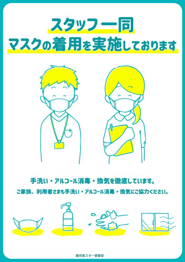 新型コロナウイルス感染拡大防止への取り組みに関するお知らせ